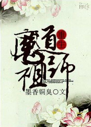 Manga de Zombies - Mo Dao Zu (Novela)