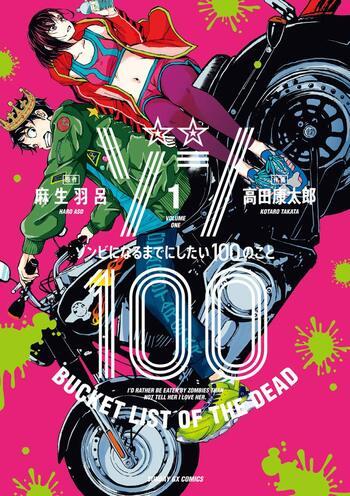 Manga de Zombies - Zombie 100: Zombie ni Naru Made ni Shitai 100 no Koto