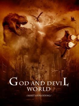 Manga de Zombies - God And Devil World (Dios y el mundo del diablo) (Novela)