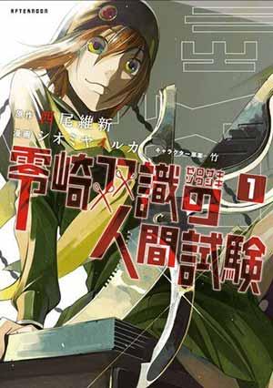 MANGA DE ZOMBIES : PARTE 2 - Zerozaki Soushiki no Ningen Shiken