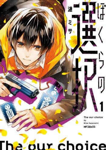 Manga de Zombies - Bokura no Sentaku