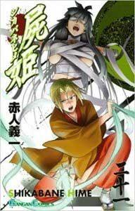 Shikabane-Hime mejor anime del top zombie