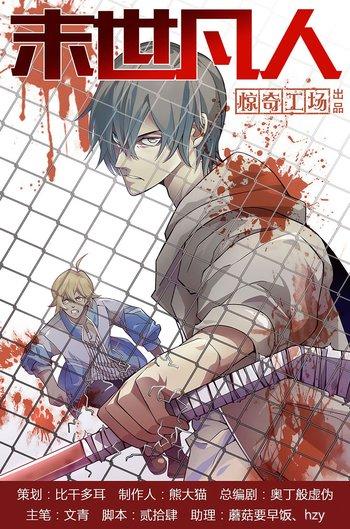 Manga de zombies - Mortals of the Doom (Mortales condenados)